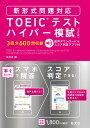 TOEICテストハイパー模試 5訂版 新形式問題対応 [ 旺文社 ]