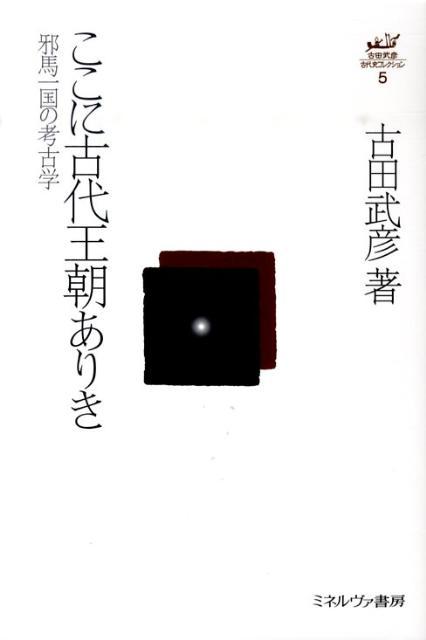 ここに古代王朝ありき 邪馬一国の考古学 (古田武...の商品画像