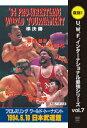 U.W.F.インターナショナル復刻シリーズ vol.7 プロレスリング ワールド・トーナメント準決勝