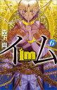 Im〜イム〜(6) (ガンガンコミックス) [ 森下真 ]