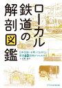 ローカル鉄道の解剖図鑑 [ 岩間昌子 ]