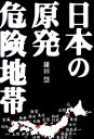 日本の原発危険地帯     鎌田   慧    緊急出版!  原発報道の決定版