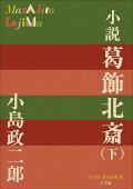 小説 葛飾北斎(下)