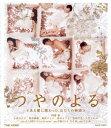 つやのよる ある愛に関わった、女たちの物語【Blu-ray】 [ 阿部寛 ]