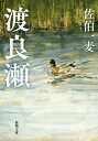 渡良瀬 (新潮文庫) [ 佐伯 一麦 ]