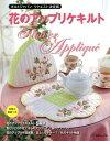 花のアップリケキルト キルトジャパン・リクエスト決定版