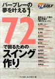 【】72で回るためのスイング作り [ 「72ヴィジョンgolf」編集部 ]