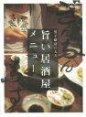 旨い居酒屋メニュー 男子厨房に入る (オレンジページブックス)