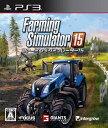 ファーミングシミュレーター 15 PS3版