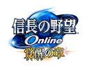 信長の野望 Online 〜覚醒の章〜 TREASURE BOX