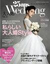 25ansウエディング 大人婚 Vol.10 (25ansウエディンク゛(FG MOOK)) [ ハ