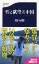 性と欲望の中国 (文春新書) [ 安田 峰俊 ]