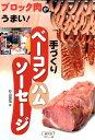 手づくりベーコン・ハム・ソーセージ ブロック肉がうまい! [ 杉山博茂 ]