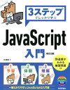 3ステップでしっかり学ぶJavaScript入門改訂2版 [ 大津真 ]
