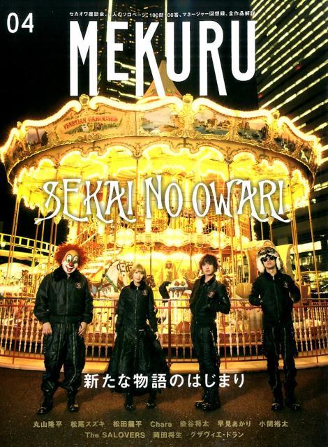 MEKURU(4) ([テキスト])