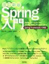 Spring入門改訂新版 Javaフレームワーク・より良い設計とアーキテクチ [ 長谷川裕一 ]