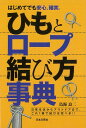 【バーゲン本】ひもとロープ結び方事典ーはじめてでも安心、確実。 [ 鳥海 良二 ]