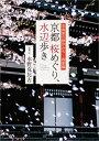 京都桜めぐり、水辺歩き 写真家の散歩みち春夏編 [ 水野克比古 ]