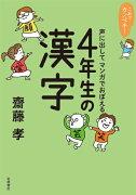 これでカンペキ!声に出してマンガでおぼえる4年生の漢字 [ 齋藤孝(教育学) ]