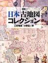 図説日本古地図コレクション新装版 (ふくろうの本) [ 三好唯義 ]