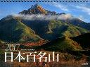 【壁掛】日本百名山カレンダー(2017)