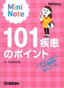 Mini Note101疾患のポイント 持つだけで完成!101疾患のMYノート [ 竹田津文俊 ]