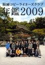 福岡コピーライターズクラブ年鑑(2009)