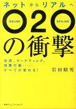 从网络向现实O2O的冲击[岩田昭男][ネットからリアルへO2Oの衝撃 [ 岩田昭男 ]]