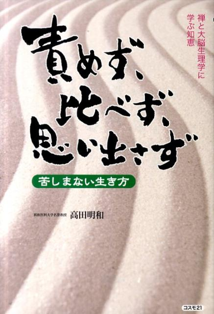 責めず、比べず、思い出さず 苦しまない生き方 [ 高田明和 ]...:book:15568083