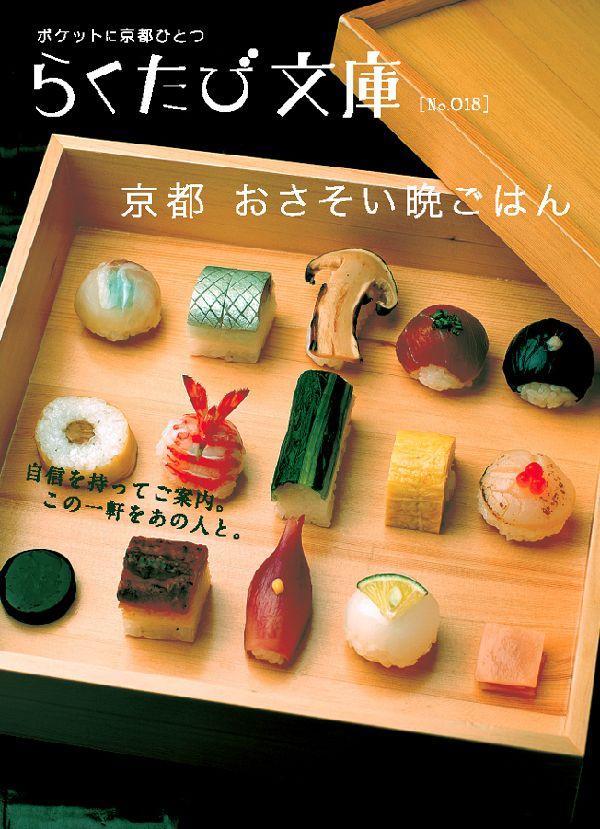 京都おさそい晩ごはん (らくたび文庫)