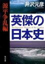 英傑の日本史(源平争乱編) [ 井沢元彦 ]