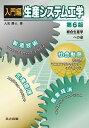 入門編生産システム工学 第6版 総合生産学への途 [