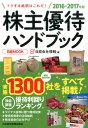 株主優待ハンドブック(2016-2017年版) [ 日経会社情報編集部 ]