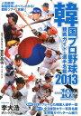 韓国プロ野球観戦ガイド&選手名鑑(2013) [ 室井昌也 ]