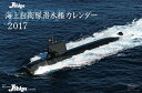 J-Ships(海上自衛隊潜水艦) 2017年 カレンダー