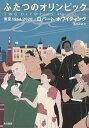 ふたつのオリンピック 東京1964/2020 [ ロバート・ホワイティング ]