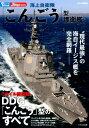 海上自衛隊「こんごう」型護衛艦 (イカロスMOOK)