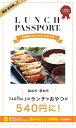 ランチパスポート越谷・草加版(7) ([テキスト])