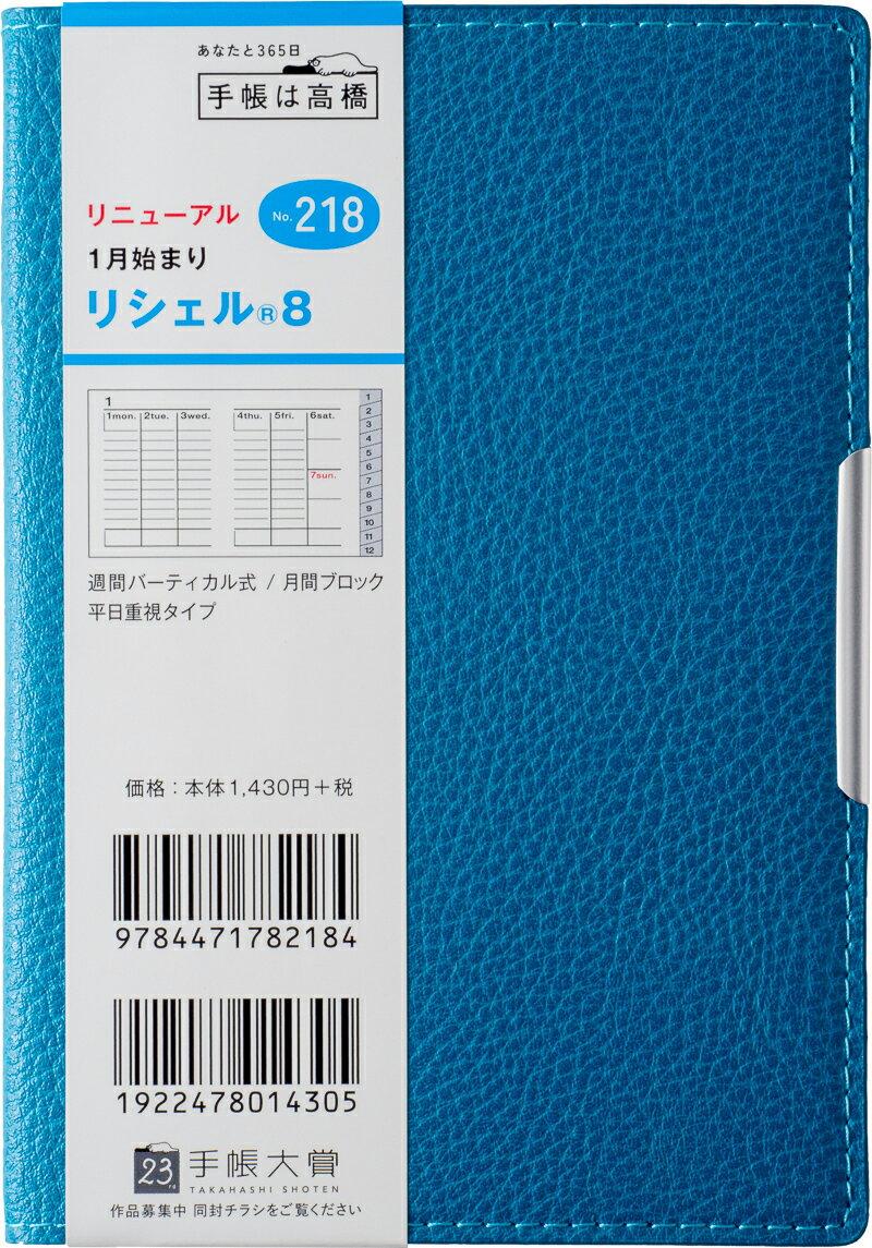2019年版 1月始まり No.218 リシェ...の紹介画像2