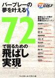 【】72で回るための飛ばし実現 [ 「72ヴィジョンgolf」編集部 ]