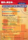 多剤耐性菌の検査と感染制御