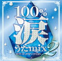 100%涙うたmix 2 -BEST OF JPOP COVERS- [ (オムニバス) ]