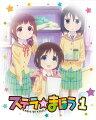 ステラのまほう 第1巻【Blu-ray】