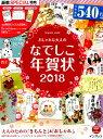 おしゃれな大人のなでしこ年賀状(2018) (impress...