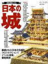 日本の城 [ 西ケ谷恭弘 ]