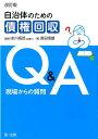 自治体のための債権回収Q&A改訂版 現場からの質問