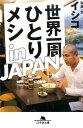 世界一周ひとりメシin JAPAN (幻冬舎文庫) イシコ
