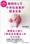 節約なしで十分なお金が貯まる本