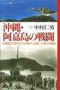 沖縄 阿嘉島の戦闘 沖縄戦で最初に米軍が上陸した島の戦記 中村仁勇