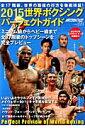 世界ボクシングパーフェクトガイド(2015) 全17階級、世界の覇権の行方を徹底検証! (B.B.mook)